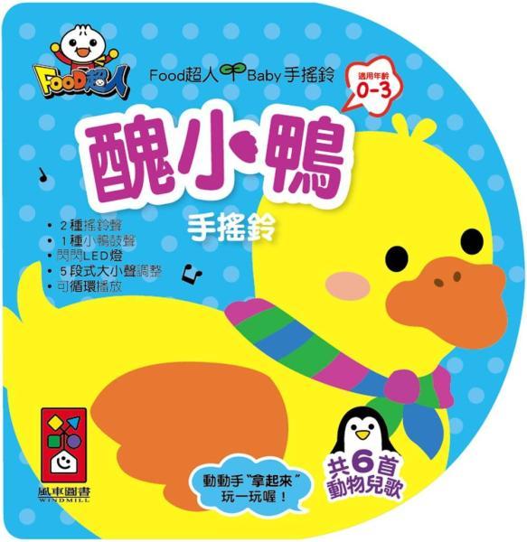 FOOD超人Baby手搖鈴-醜小鴨-0~3歲互動音樂繪本