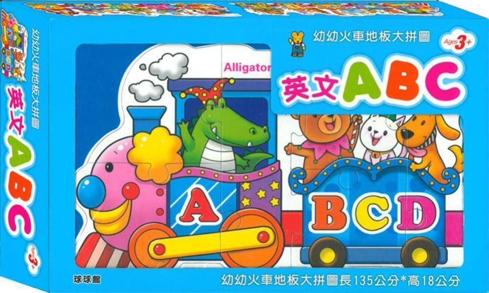 幼幼火車地板大拼圖:英文ABC
