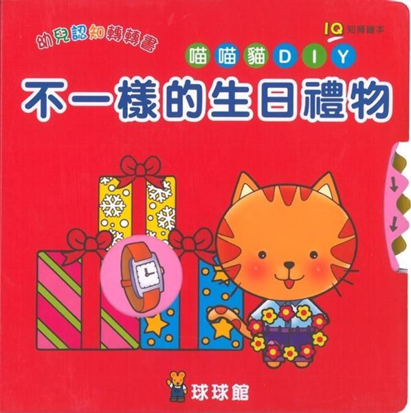 IQ幼兒認知轉轉書:不一樣的生日禮物