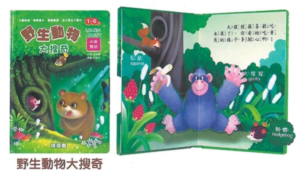 幼幼立體翻轉遊戲書:野生動物大搜奇