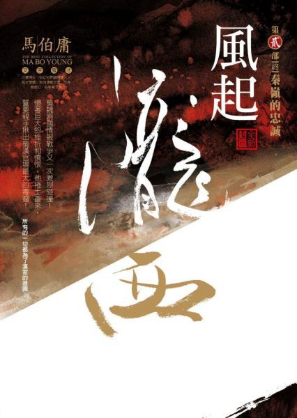 風起隴西:秦嶺的忠誠(第二部)(終)