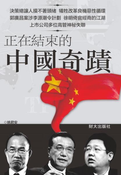 正在結束的中國奇蹟
