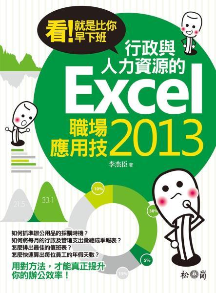 看!就是比你早下班:行政與人力資源的Excel 2013職場應用技(附光碟)