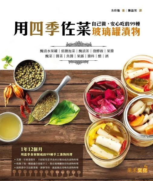 好食7 用四季佐菜:自己作,安心吃的99種玻璃罐漬物