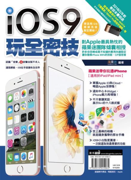 iOS9玩全密技:蘋果迷帶你玩通iPhone(適用於iPad/iPad mini)