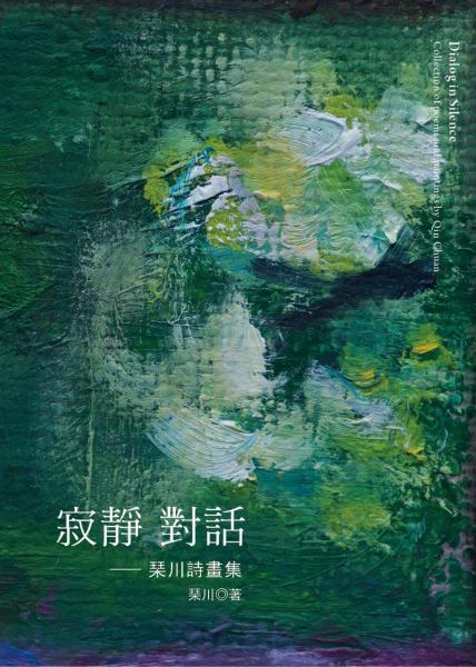 寂靜對話:琹川詩畫集