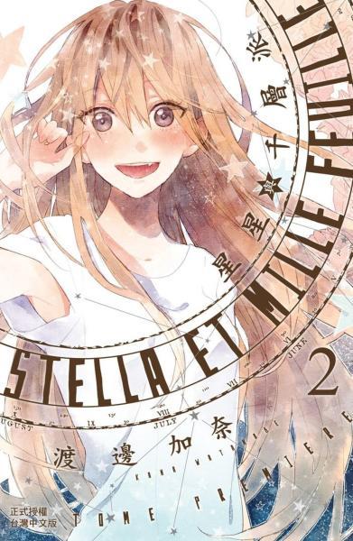 Stella et mille feuille─星星與千層派─ 2