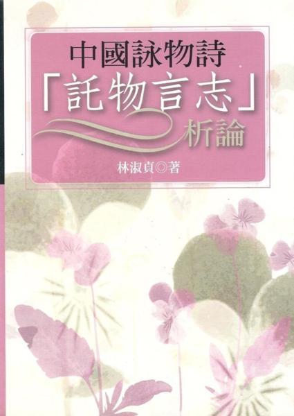 中國詠物詩「託物言志」析論