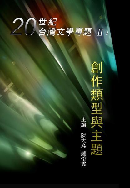 20世紀台灣文學專題II:創作類型與主題