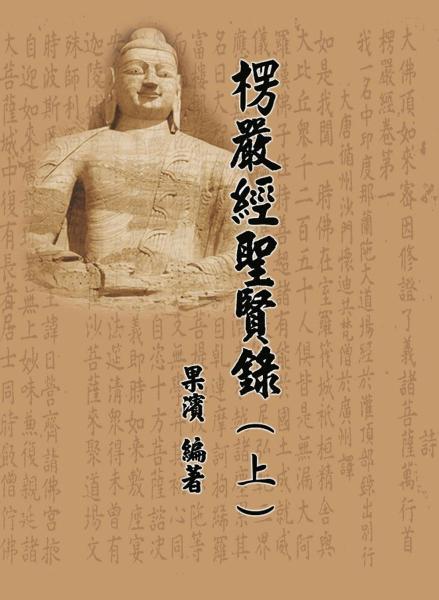 楞嚴經聖賢錄(上)