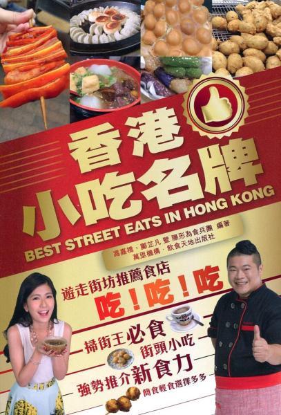 香港小吃名牌