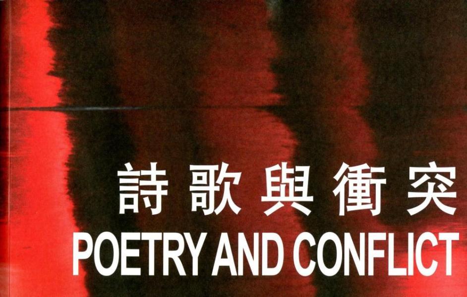 詩歌與衝突(單本詩選合集)