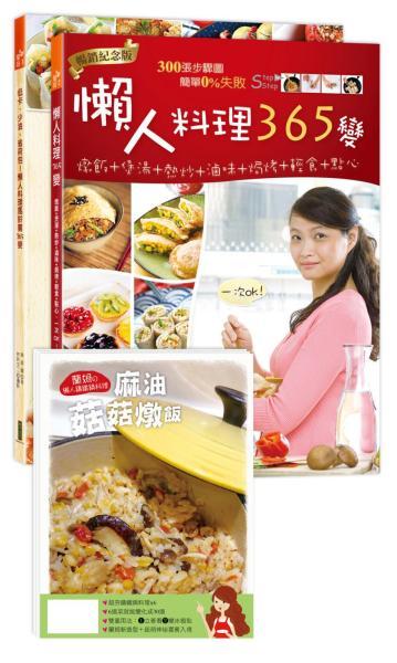 懶人料理365變+懶人料理馬鈴薯365變(雙書合購送「懶人鑄鐵鍋料理」食譜×6)