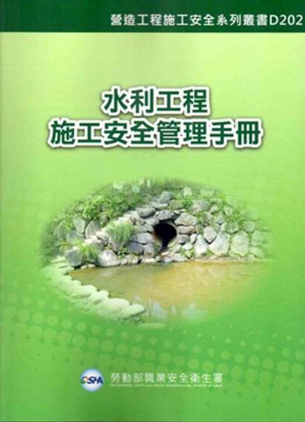 水利工程施工安全管理手冊