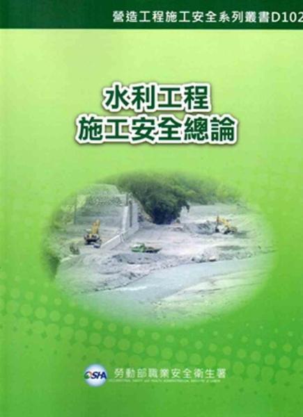 水利工程施工安全總論