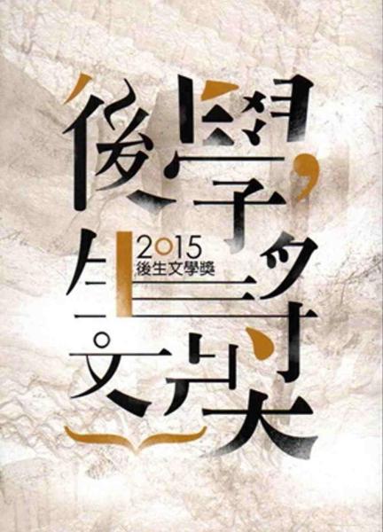 2015後生文學獎