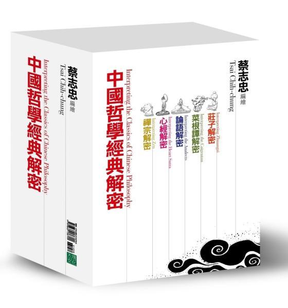 中國哲學經典解密