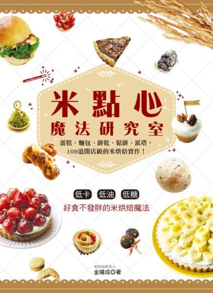 米點心魔法研究室:蛋糕、麵包、餅乾、鬆餅、派塔,109道開店級的米烘焙實作!