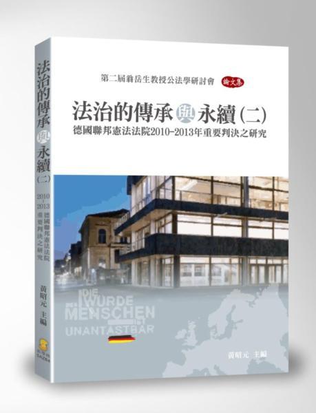 法治的傳承與永續(二)德國聯邦憲法法院2010-2013年重要判決之研究