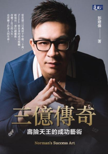 三億傳奇:壽險天王的成功藝術