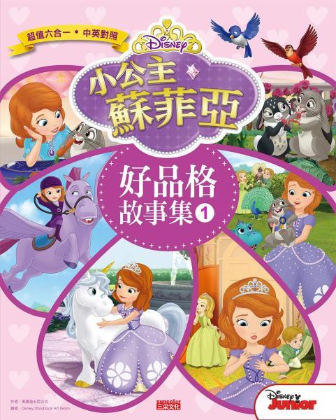 小公主蘇菲亞好品格故事集1(中英雙語對照)