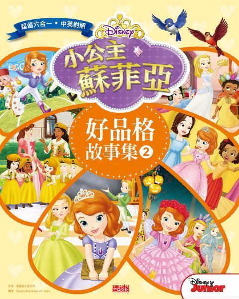 小公主蘇菲亞好品格故事集2(中英雙語對照)