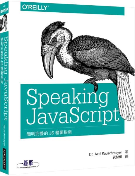 Speaking JavaScript:簡明完整的 JS 精要指南