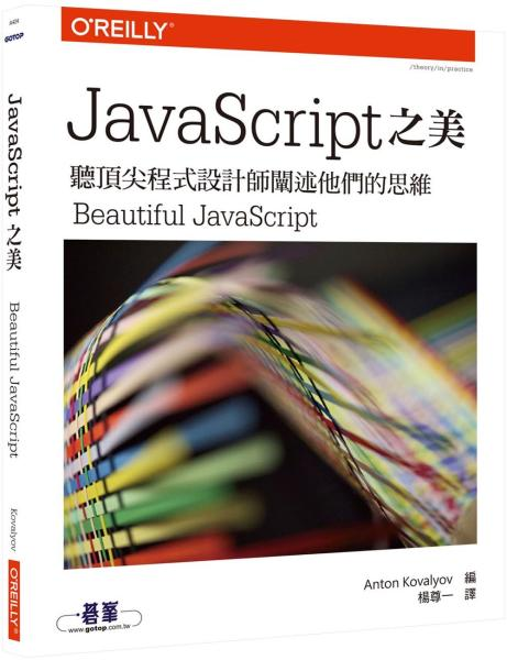 JavaScript 之美:聽頂尖程式設計師闡述他們的思維