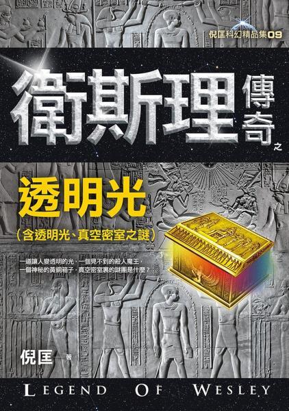 衛斯理傳奇之透明光【精品集】(新版)