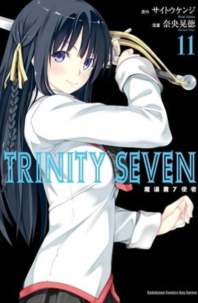 TRINITY SEVEN 魔道書7使者 11