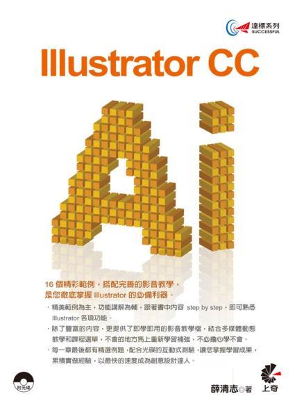 達標!Illustrator CC(附光碟)