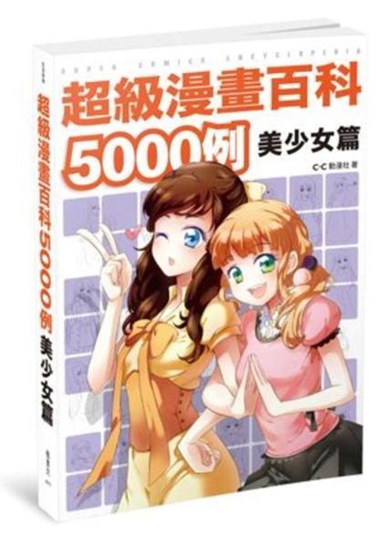 超級漫畫百科5000例 美少女篇