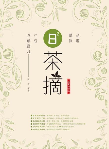 日日茶摘:品鑑、購買、沖泡、收藏經典--熱賣回甘版