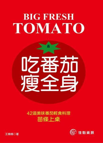 吃番茄.瘦全身:42道美味番茄輕食料理 苗條上桌