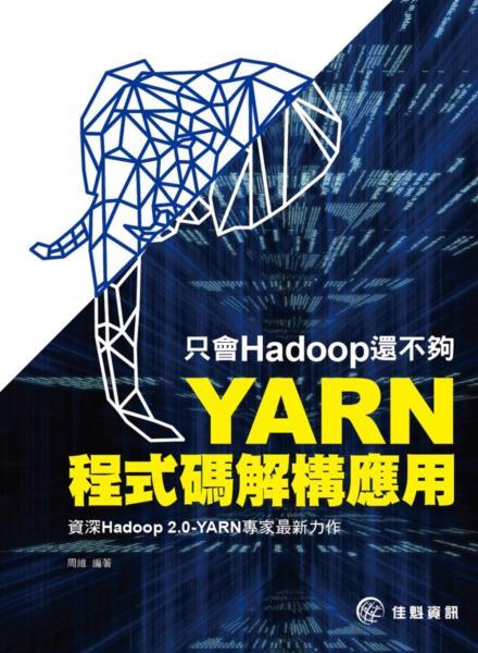 只會Hadoop還不夠:YARN程式碼解構應用