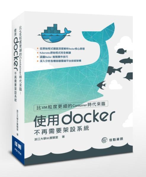 比VM粒度更細的Container時代來臨:使用Docker不再需要架設系統
