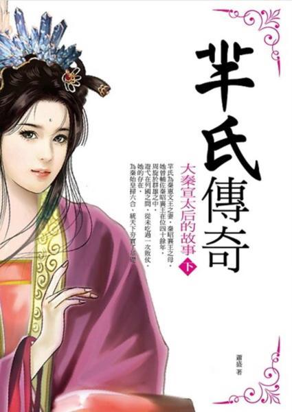 羋氏傳奇:大秦宣太后的故事(下)