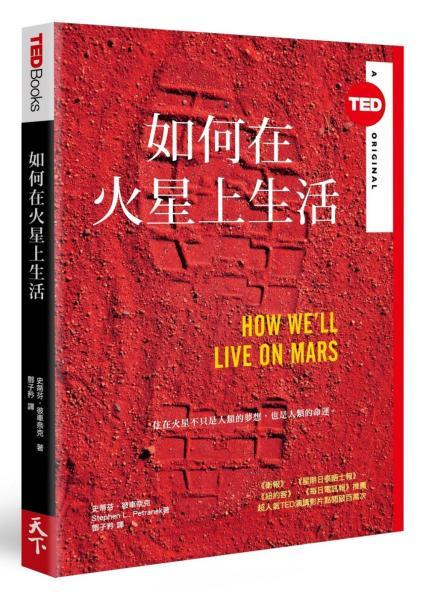 如何在火星上生活(TED Books系列)