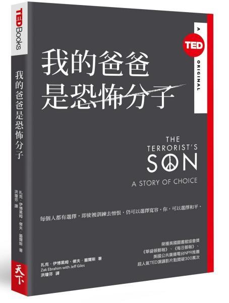 我的爸爸是恐怖分子(TED Books系列)