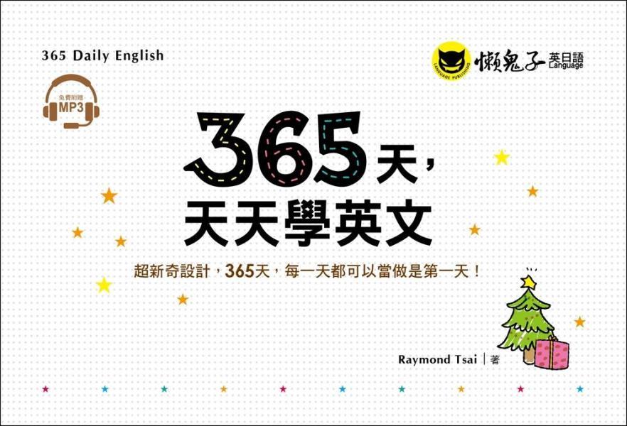 365天,天天學英文(附1MP3+防水收藏盒)