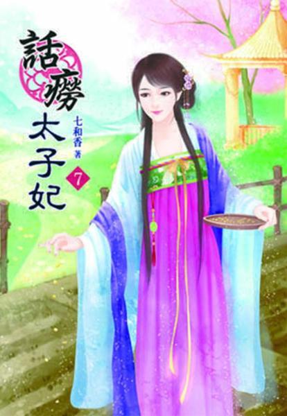 話癆太子妃(七)