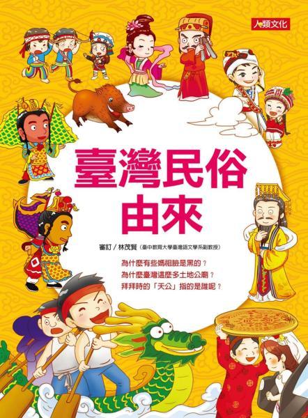 趣味知識王:臺灣民俗由來