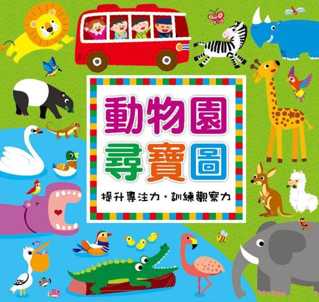 動物園尋寶圖