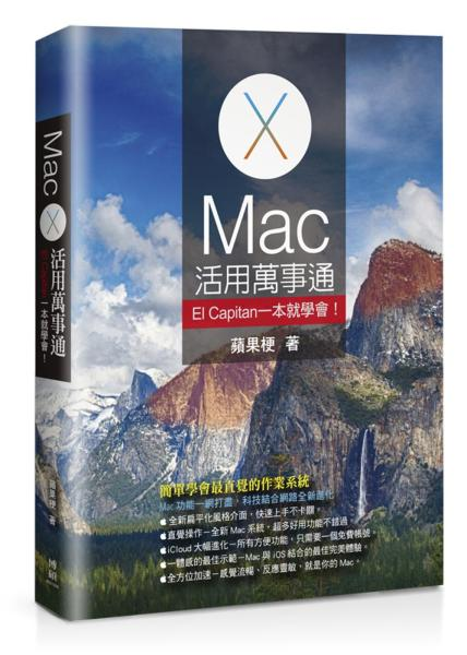 Mac活用萬事通:El Capitan一本就學會!