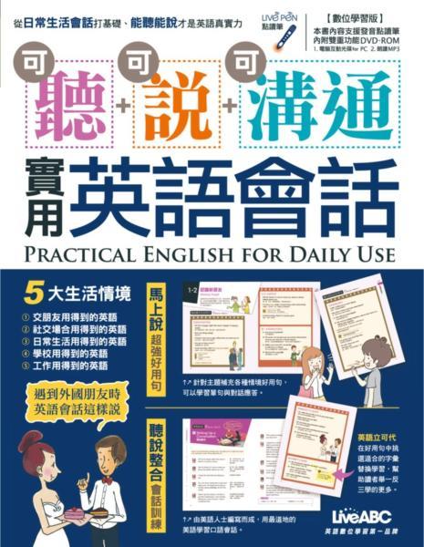 可聽可說可溝通實用英語會話【書+1片DVD電腦互動光碟(含朗讀MP3功能)】