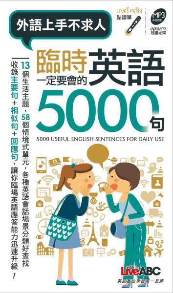 臨時一定要會的英語5000句(口袋書)【書+1片朗讀MP3光碟】