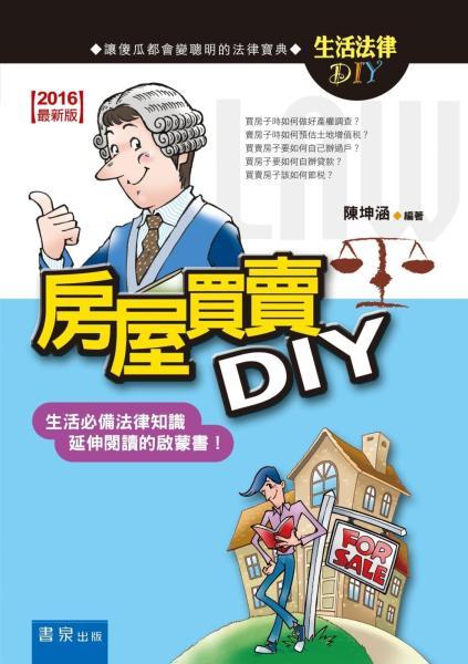 房屋買賣DIY(10版)