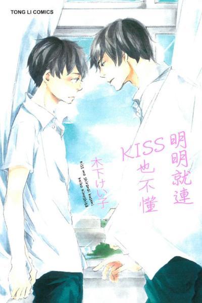 明明就連KISS也不懂 全