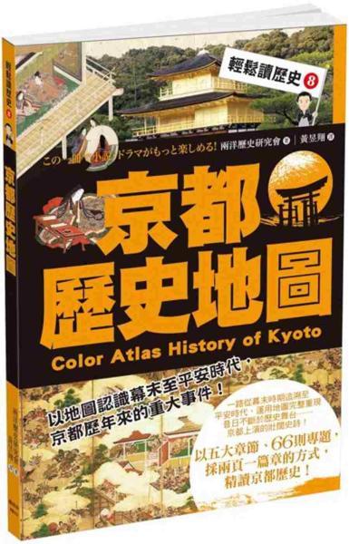 輕鬆讀歷史 8 京都歷史地圖