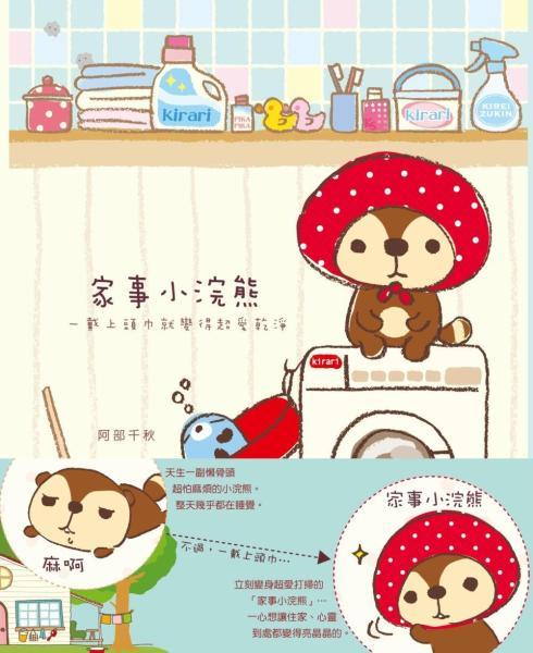 家事小浣熊:一戴上頭巾就變得超愛乾淨